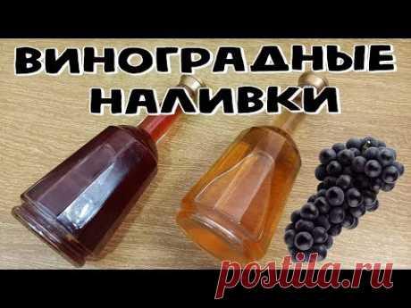 ВИНОГРАДНЫЕ наливки - По рецепту ВИШНЁВКИ (Отменный вкус)