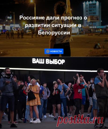 Россияне дали прогноз о развитии ситуации в Белоруссии - Новости Mail.ru