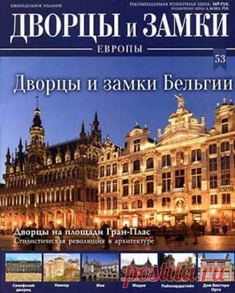 Дворцы и замки Европы №53 (2019) | Скачать журнал и читать онлайн