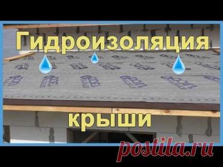 Гидроизоляция крыши своими руками - YouTube