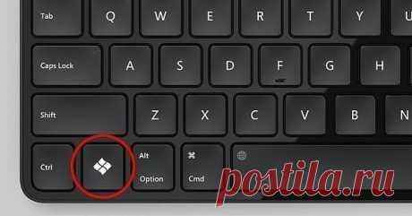 Так вот что делает эта кнопка на клавиатуре! Знать бы раньше…  Мало кто знает, для чего на клавиатуре нужна горячая клавиша Win. А ведь ее использование значительно может упростить повседневную работу на компьютере. В сочетании с другими клавишами Win просто творит чудеса! Скопируй эти комбинации и перейди на новый уровень пользования компьютером…  Кнопка Win на клавиатуре ПОЛЕЗНЫЕ ФУНКЦИИ  1. Win Вызов меню «Пуск». 2. Win + B Комбинация позволяет выбрать нужную иконку в с...