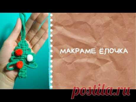 Ёлочка макрамe (Macrame Christmas tree) Как сплести ёлочку? Мастер-класс - YouTube Хлопковый шнур 4мм. длина 2м.