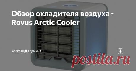 Обзор охладителя воздуха - Rovus Arctic Cooler Компактный персональный охладитель наполняющий воздух вокруг вас приятной прохладой всего за несколько минут. Он очень легкий и бесшумный, а так же имеет 3 скоростных режима. Заказать > > > https://vk.cc/atklhK