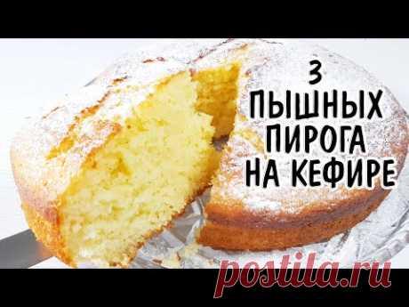 3 оочень пышных пирога на кефире - Выбирайте любой! Пироги на кефире за 5 мин (кефирный пирог)