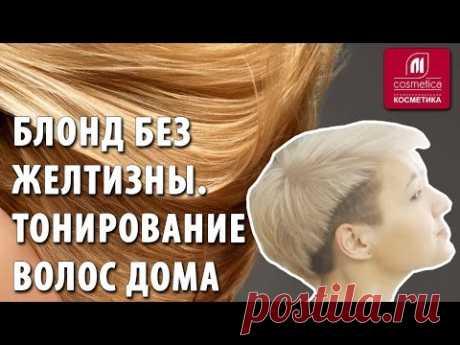 Блонд без желтизны. Как сделать тонирование волос дома? Как получить красивый платиновый оттенок?