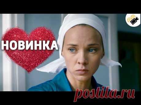 """ЭТА МЕЛОДРАМА ПОРАЗИЛА МИЛЛИОНЫ!  НОВИНКА! """"Верни Мою Жизнь"""" Русские мелодрамы новинки"""