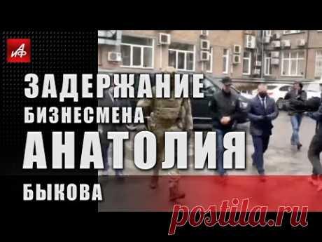 СК опубликовал видео задержания бизнесмена Быкова | Право | Общество | Аргументы и Факты