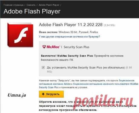 """УРОКИ >""""Как правильно установить или удалить Flash Player"""""""