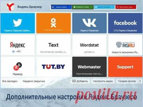 Дополнительные настройки Яндекс.Браузера - Помощь пенсионерам