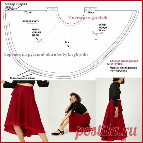 🔴ДВУХСЛОЙНАЯ ЮБКА 📍 #ПростыеВыкройки_zolvik ⠀ 📍 #юбки_zolvik ⠀  Развевающаяся юбка из красного льна , безусловно, идеально подходит для танцев фламенко на празднике в Испании, но также подходит для повседневной жизни. Юбка двухслойная. Внешняя юбка темно-красная или бордо. Нижняя длиннее на пять см из огненно-красного льна. Обе юбки вшиваются в пояс.⠀ 🍀 #SewingPatterns #sewing #выкройки #выкройка #шитье #крой #СвоимиРуками #vikroyki #ПошивОдежды #МоделированиеОдежды #К...