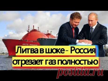 Литва допрыгалась - Россия отрезает газ - срочные новости