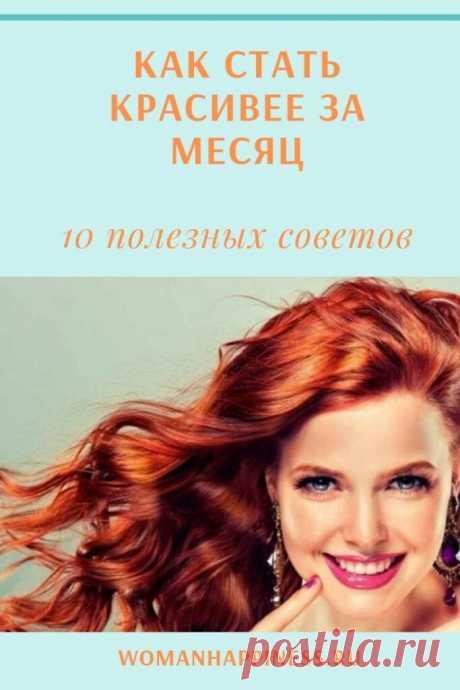 Как стать красивее за месяц: 10 полезных советов ➡️ Читайте, кликнув на фото