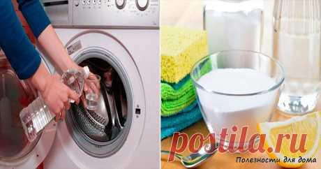 Способы основательной чистки стиральной машины с помощью подручных средств | Полезности для дома | Яндекс Дзен