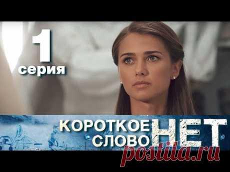 Короткое слово нет - Серия 1 - Мелодрама 2017 HD