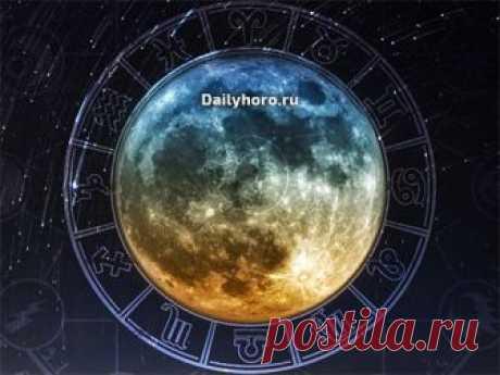 Лунный день сегодня 11января 2019 года Лунный календарь— отличный помощник для каждого, кто хочет преуспеть влюбви, работе, делах, атакже сохранять хорошее самочувствие влюбой день. Следуйте советам астрологов, чтобы избегать проблем ипривлекать удачу.