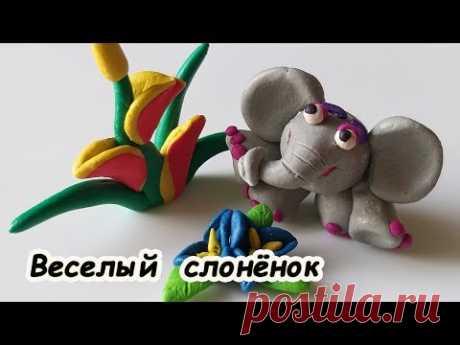 Лепим Слона 🐘 из пластилина (Modelling clay Elephant)