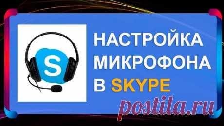 Как настроить микрофон в скайпе (новая версия): ПОШАГОВАЯ инструкция. Что делать, если не работает микрофон в скайпе.