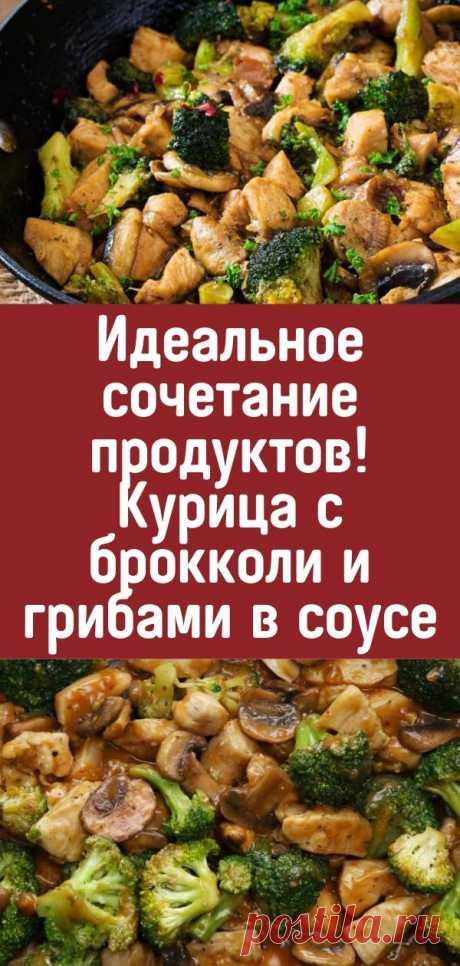 Идеальное сочетание продуктов! Курица с брокколи и грибами в соусе