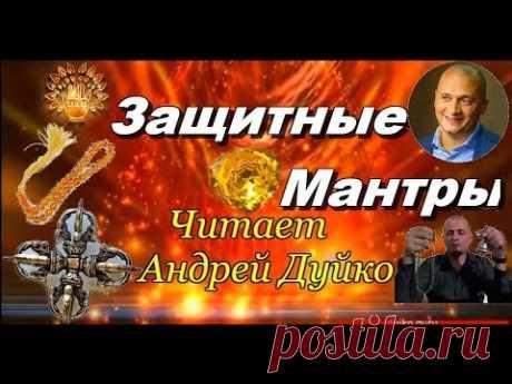 ✨Мантра для здоровья защиты и исцеления организма ⚡ Читает Андрей Дуйко школа Кайлас✨