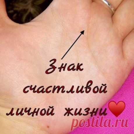 Знак счастливой личной жизни️