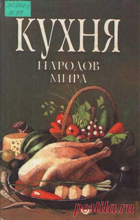 КУХНИ НАРОДОВ МИРА (пост от Любаши К.)
