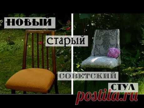 Канал Ютуб  Вторая жизнь старого стула / Переделка советской мебели своими руками
