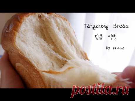 Хлеб Tangzhong (Хлеб почти без замеса / Без машины / Рецепт без яиц)
