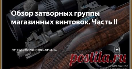 Обзор затворных группы магазинных винтовок. Часть II Из многочисленных конструкций ранних военных магазинных винтовок только одна система «совершила прыжок» в XXI столетие. Это Mauser 98…