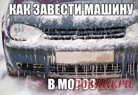 Как завести машину в мороз? Актуально!