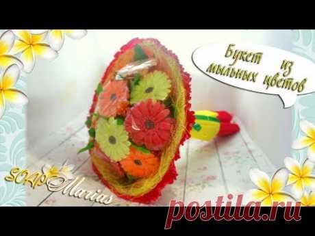 Букет из мыльных цветов в каркасе ♥ Мыловарение