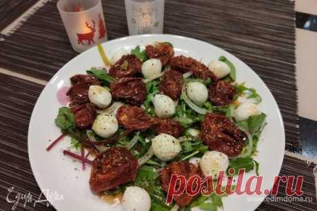 Салат с вялеными томатами и моцареллой, пошаговый рецепт, фото, ингредиенты - Алёна