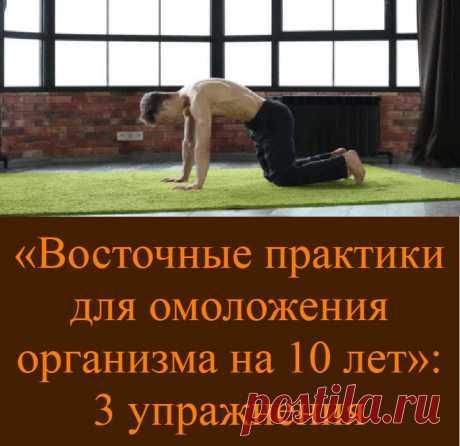 «Восточные практики для омоложения организма на 10 лет»: 3 упражнения
