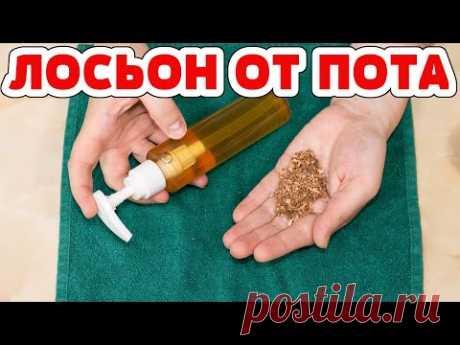 НАТУРАЛЬНЫЙ ЛОСЬОН - ИЗБАВИТ от ПОТА и ЗАПАХА ПОДМЫШКАМИ НАВСЕГДА. За копейки из аптеки!