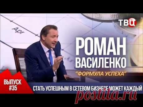 ВЫПУСК 35: Стать успешным в сетевом бизнесе может каждый (Роман Василенко для телеканала ТВЦ)