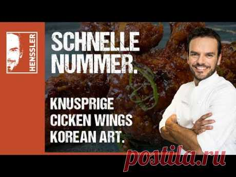 """Schnelles knusprige Chicken Wings """"Korean Style""""-Rezept von Steffen Henssler"""