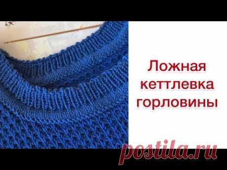 Ложная кеттлевка - обвязываем горловину свитера