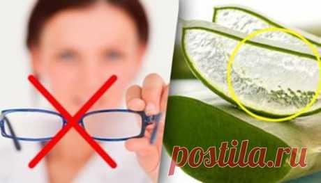 Удивительное средство для улучшения зрения! Снимаем очки за 3 дня! та проблема затрагивает людей всех возрастов, включая детей. Тем не менее, вам не придется