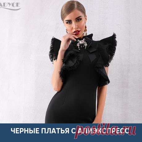 Подборка маленьких черных платьев с Алиэкспресс для девушек.