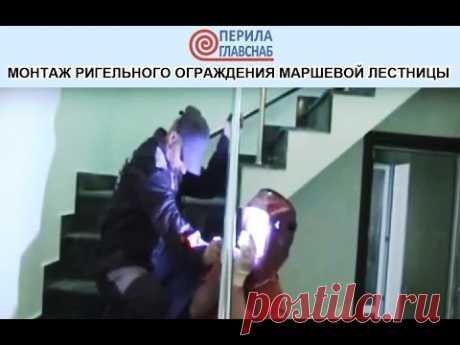 Монтаж ригельного ограждения маршевой лестницы - ПерилаГлавСнаб