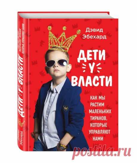 Почему нельзя позволять детям управлять вашей жизнью - Статьи - Семья - Дети Mail.Ru