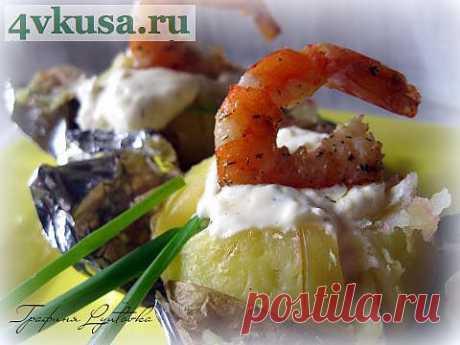 Печеный картофель с креветками и сметанным соусом | 4vkusa.ru
