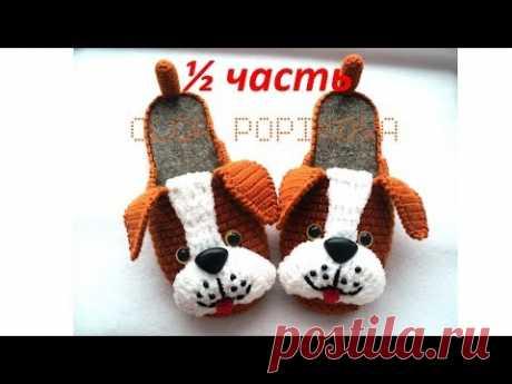"""ТАПОЧКИ """" СОБАЧКИ""""  МК № 42 (1-я часть) Slippers doggy. Crochet."""