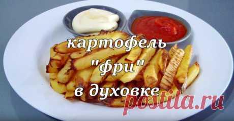 """Картофель """"Ложный фри""""  Картофель """"Ложный фри"""" в духовке Попробуйте вкусный картофель, приготовленный в духовке. Внешне напоминает картофель фри, на вкус совсем не такой. По полезным качествам, да.... Это именно полезный и …"""
