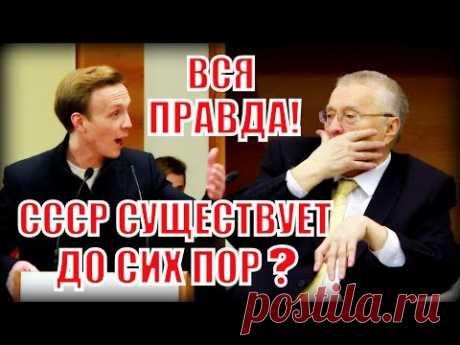 Жириновский ответил: Существует ли СССР до сих пор?!
