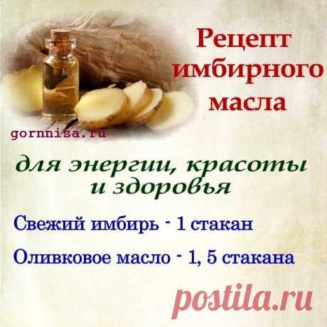 Рецепт имбирного масла для энергии, красоты и здоровья     ГОРНИЦА