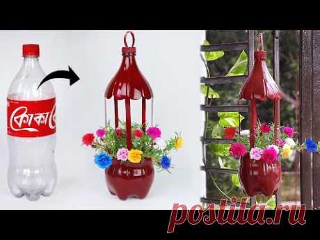 Plastic bottle Tree planter making - EASY Hanging flower pot || प्लास्टिक की बोतल फूलदान