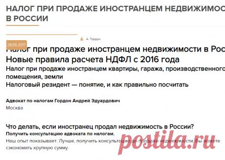 Налог при продаже иностранцем недвижимости в России | Гордон и Партнеры