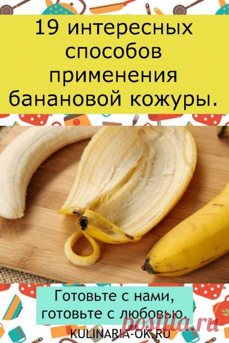 19 интересных способов применения банановой кожуры.