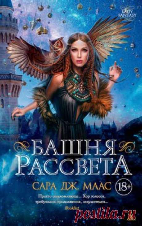 Читать книгу «Башня рассвета. Сара Дж. Маас» скачать бесплатно. Жанр Фантастика и Фэнтези