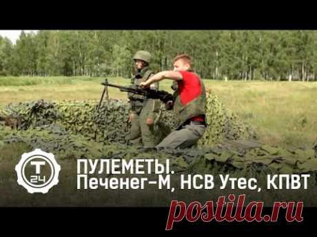"""ПУЛЕМЕТЫ"": Печенег-М, НСВ Утес, КПВТ. - YouTube"